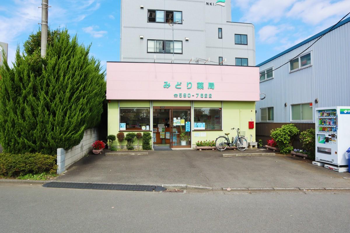 みどり薬局 武蔵村山 画像